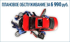 Всего 6 990 руб. за плановое обслуживание!