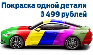 Покраска детали за 3 499 руб!